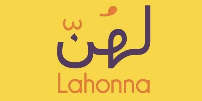 Tunisia:Lahonna Tn, Promotional platform dedicated to businesswomen