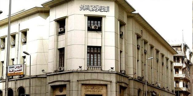 Egypt's central bank issues LE25B on T-bills, bonds Monday